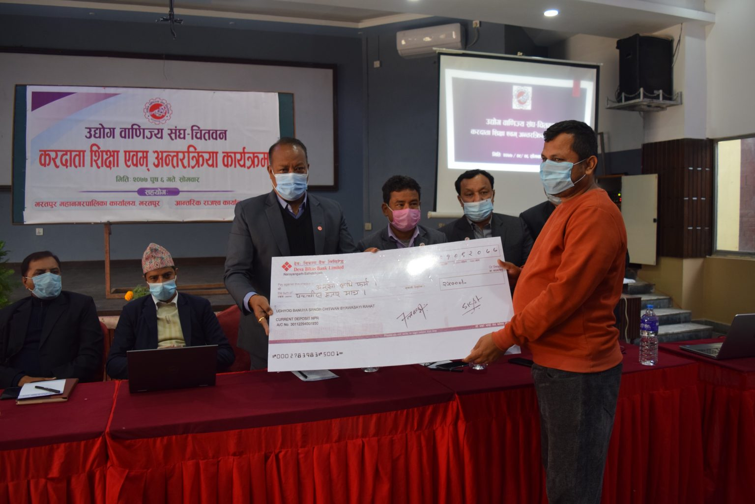 Cheque handover programme by Chitwan Chaber of Commerce & Industry Chitwan